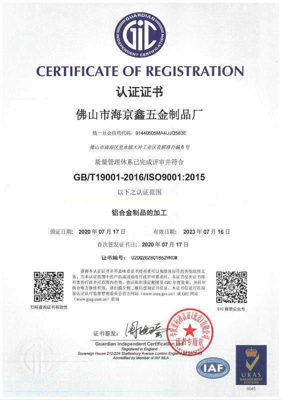 GB/T19001-2016/ISO9001/2015