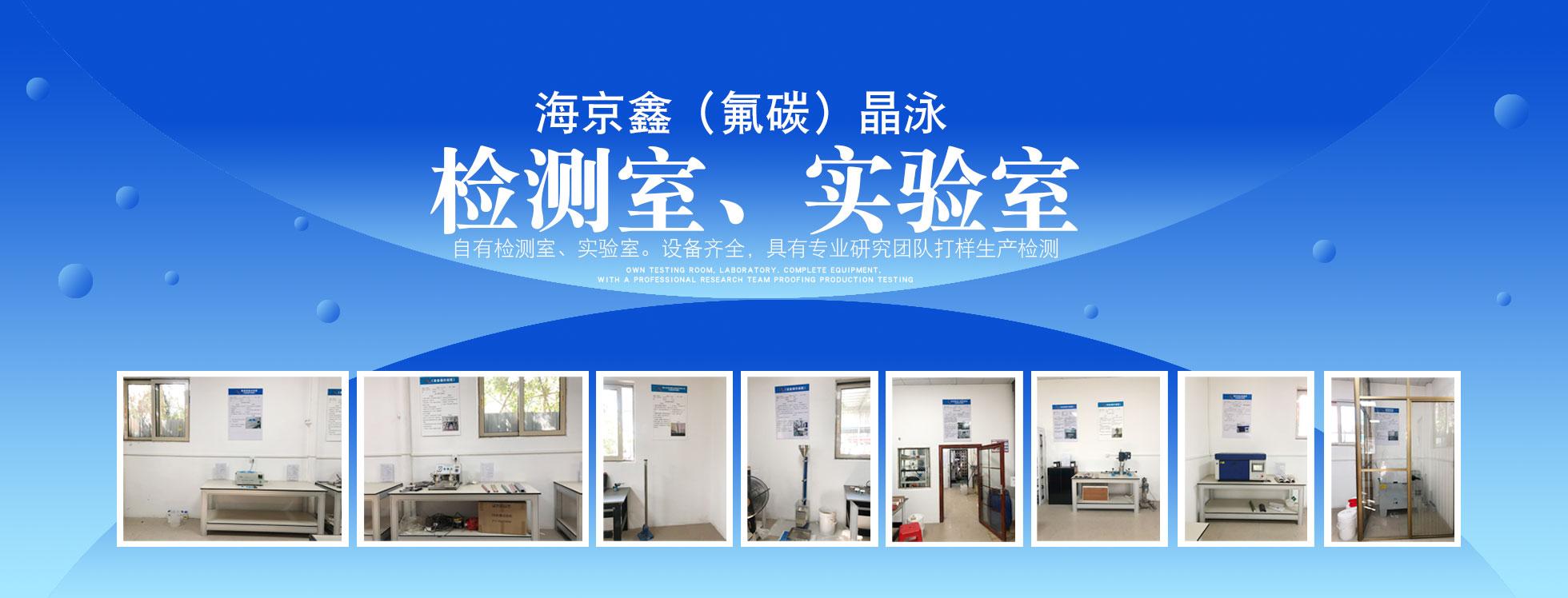 海京鑫实验室检测室
