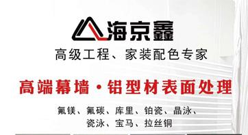 海京鑫晶泳厂是当雅集团旗下子公司